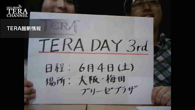 TERA_CHANNEL_08_TERA_DAY_3rd.jpg