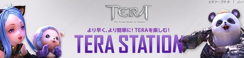 tera_station.jpg