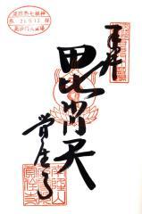 bisyamon-nokyo.jpg