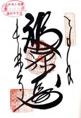 fukuroku-nokyo.jpg