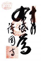 hotei-nokyo.jpg