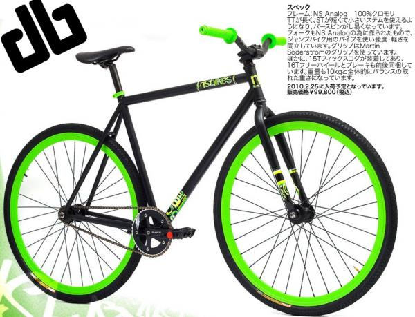 Analog-bike.jpg