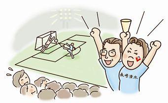 サッカー応援