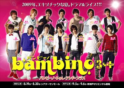 09bambino_f_400.jpg