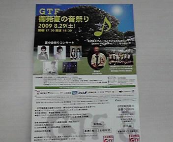 2009082609590000.jpg
