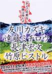 2010.11.25 長津宏文復活ライブ