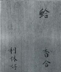 繝上・繧ー繝ェ譖ク莉論convert_20110726120535