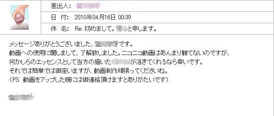 メール結果