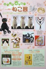 猫展2010.11