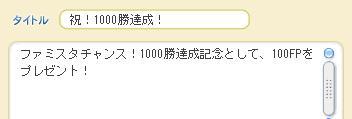 祝1000勝