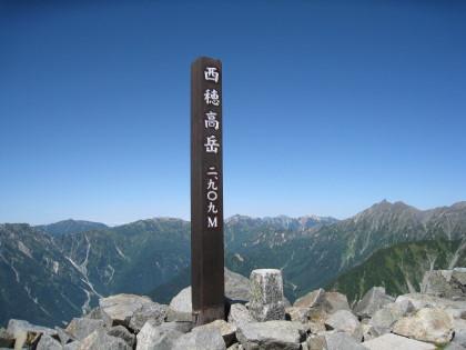快晴の山頂