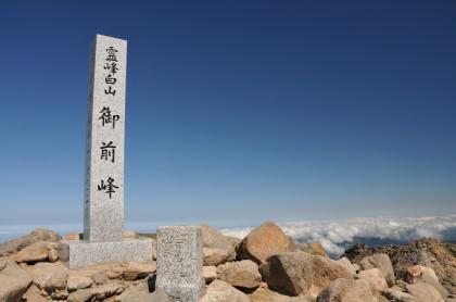 御前峰の青い空