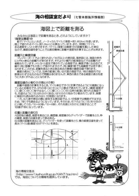 安全レポート52-2