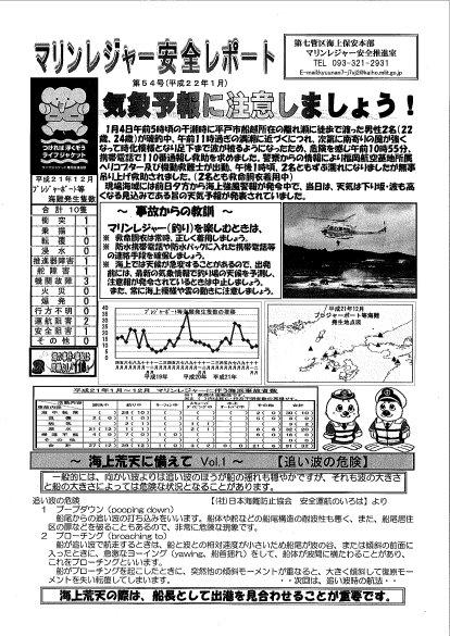安全レポート54-1