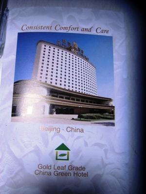 CIMG2845ホテル