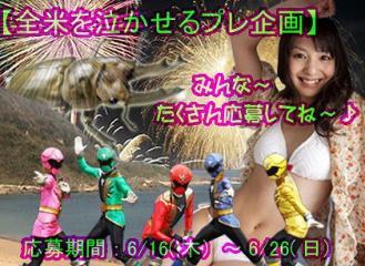 go-kaijyaa-_jpg_20110616023544.jpg