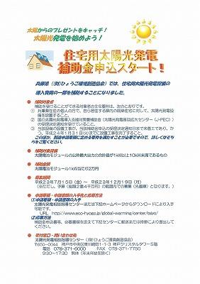 兵庫県太陽光補助金