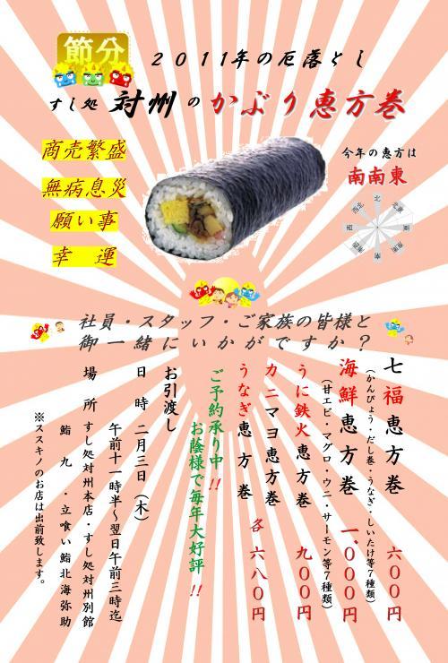 2011ブログ用 2011年 恵方巻
