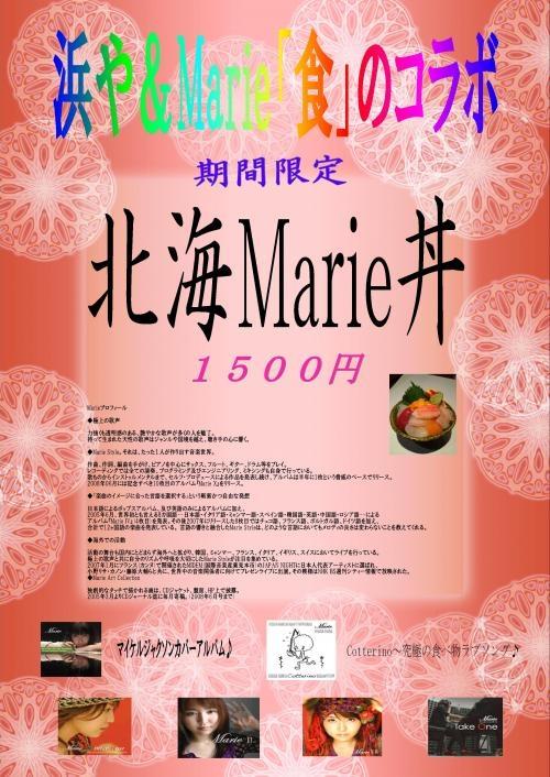 北海まりえ丼完成版_convert_20110719211507