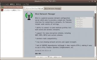Screenshot-Ubuntuソフトウェアセンター-1