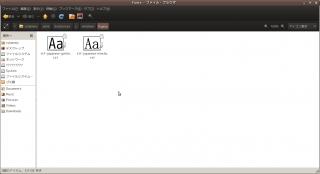 Screenshot-Fonts - ファイル・ブラウザ