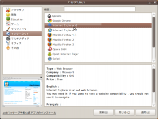 Screenshot-PlayOnLinux.png