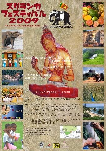 srilanka fes2009_040