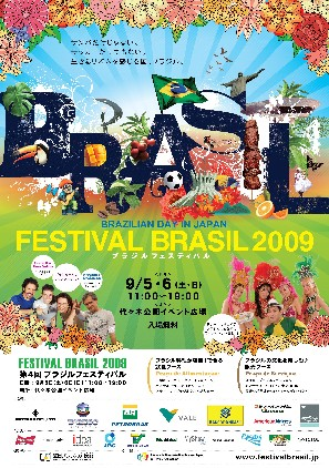 brasilfes2009scjp_012.jpg