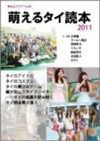 萌えるタイ2011