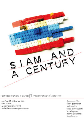 siam-and-a-century_poster_o.jpg