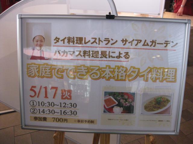中電料理教室