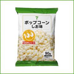 ポップコーン 塩