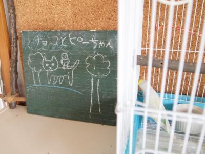 黒板お絵かき