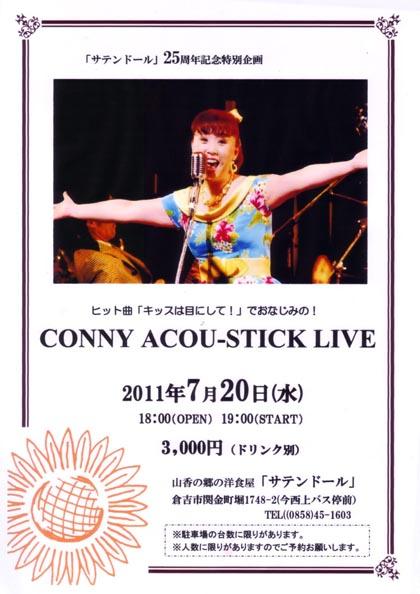コニー-1