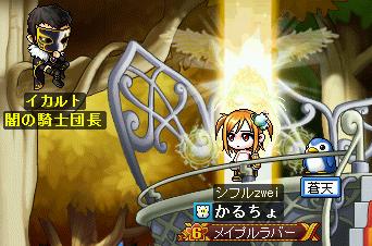 上級騎士に昇格w