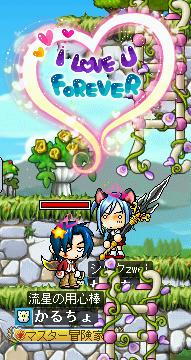 二人の愛は永遠なの??