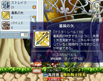暴風の矢スキル0
