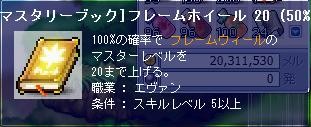 フレームホイール20(50%?100%?)