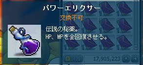 交換不可に変更!?
