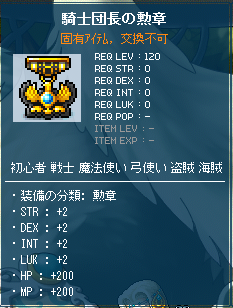 騎士団長の勲章