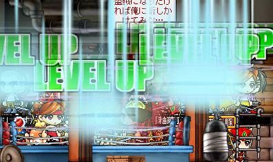 れべるあ~っぷ
