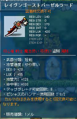 140短剣