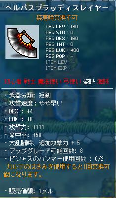 130短剣