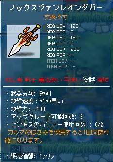 120短剣