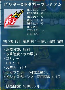 127短剣STR