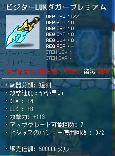 127短剣LUK