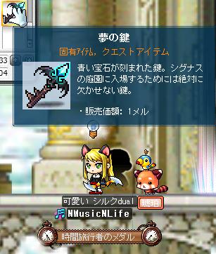 夢の鍵GET~