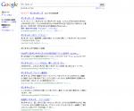 検索結果2