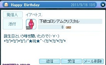 誕生日プレゼント2