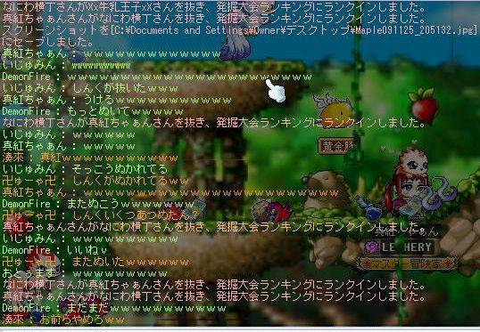 Maple091125_205317爆笑